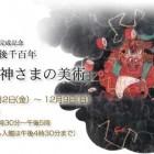 菅原道真没後1,100年 天神さまの美術