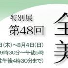 第48回 全関西美術展