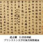 読売書法展20周年記念 海を渡った中国の書 ~エリオット・コレクションと宋元の名蹟~