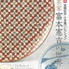 受贈記念 辻本勇コレクション 陶芸家富本憲吉の世界