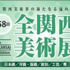 第58回 全関西美術展