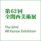 第62回全関西美術展