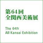 第64回全関西美術展