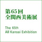 【予告】第65回全関西美術展
