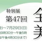 第47回 全関西美術展