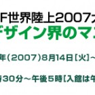 IAAF世界陸上2007大阪開催記念 イタリアデザイン界のマエストリ達