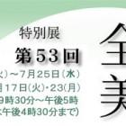 第53回 全関西美術展