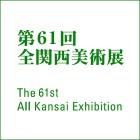 第61回全関西美術展