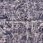 多彩なる隷書-漢の石刻