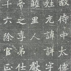 中原の古法 ― 北朝石刻書法 ―