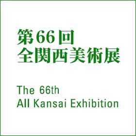【予告】第66回全関西美術展