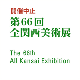【開催中止】第66回全関西美術展
