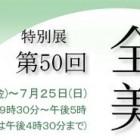 第50回 全関西美術展