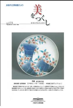 美をつくし Vol.175
