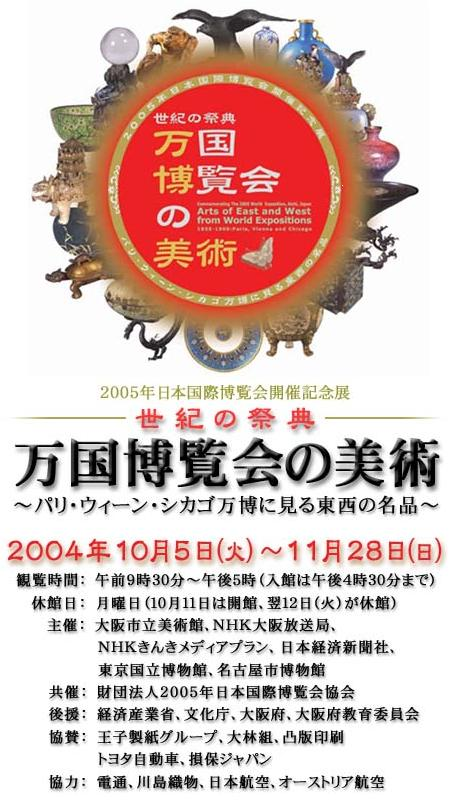 2005年日本国際博覧会開催記念展 「世紀の祭典 万国博覧会の美術 ...