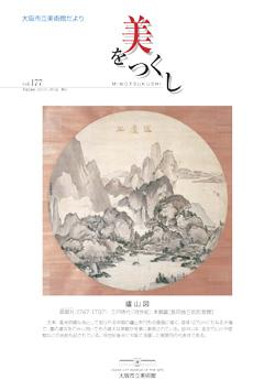 美をつくし Vol.177