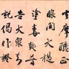 大阪市立美術館開館70周年記念 「書の国宝 墨蹟」展