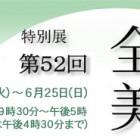 第52回 全関西美術展