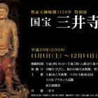 智証大師帰朝1150年 国宝 三井寺展