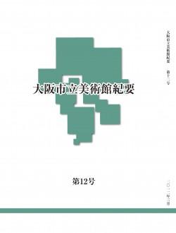 研究紀要 第12号 2012年3月刊