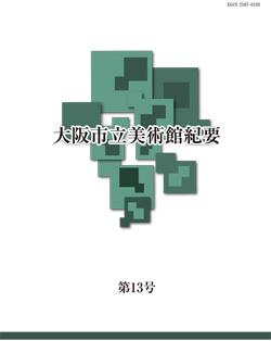 研究紀要 第13号 2013年3月刊
