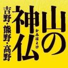 山の神仏-吉野・熊野・高野