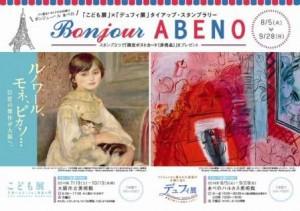スタンプラリー台紙bon_abeno_web_ページ_1