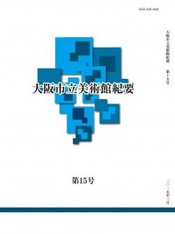 研究紀要 第14号 2014年3月刊