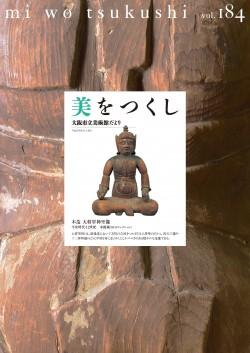美をつくし Vol.184    ※平成27年8月1日発行