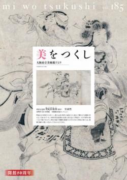 美をつくし Vol.185