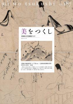 美をつくし Vol.187