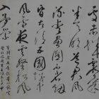 長尾雨山の見た中国書画