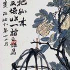 千花百果-四季をめぐる中国書画