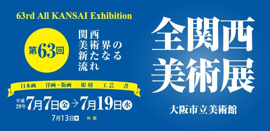 第63回全関西美術展