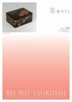 美をつくし Vol.188