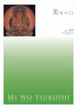美をつくし Vol.189