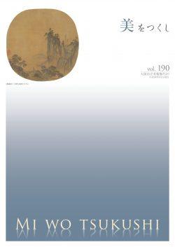美をつくし Vol.190