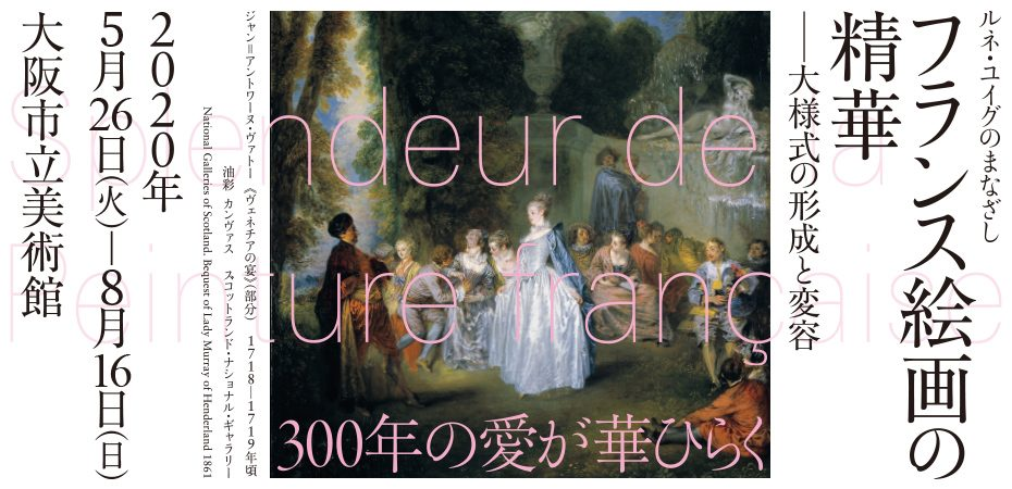 【会期変更】フランス絵画の精華
