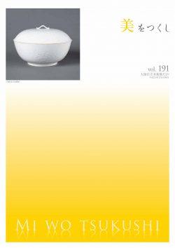 美をつくし Vol.191