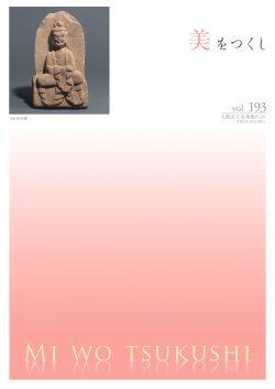美をつくし Vol.193