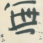 生誕200年 三輪田米山―大阪中之島美術館山本發次郎コレクション