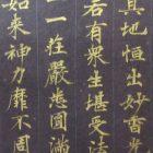 写経-天平から鎌倉へ