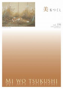 美をつくし Vol.194