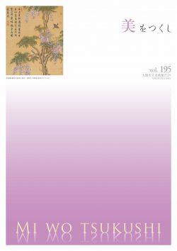 美をつくし Vol.195
