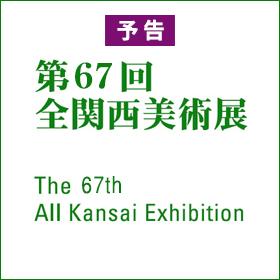 【予告】第67回全関西美術展