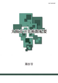 研究紀要 第21号 2021年3月刊