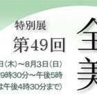 第49回 全関西美術展