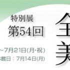 第54回 全関西美術展