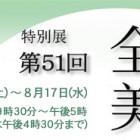 第51回 全関西美術展