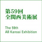 第59回全関西美術展